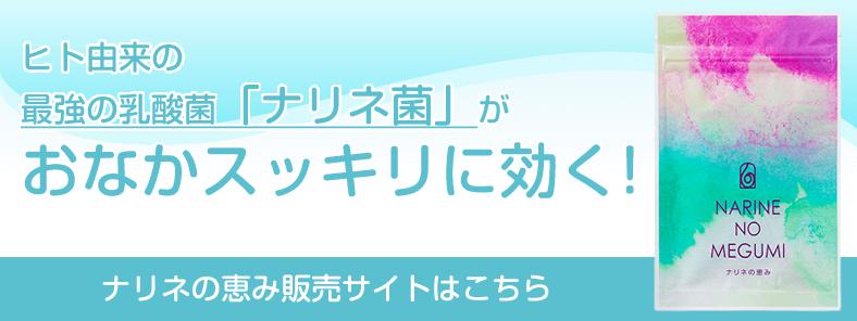 ナリネの恵み販売サイト